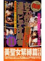 (83sub004)[SUB-004] 女子校生通販ビデオ業者11【摘発コレクション】 ダウンロード