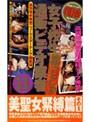 女子校生通販ビデオ業者11【摘発コレクション】