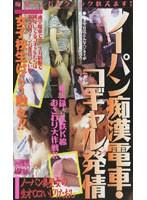 ノーパン痴漢電車 コギャル発情 ダウンロード