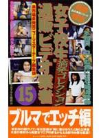 女子校生通販ビデオ業者15【摘発コレクション】 ダウンロード