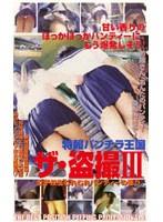 (83sub025)[SUB-025] 特報パンチラ王国 ザ・盗撮3 女子校生むれむれパンティーの香り ダウンロード