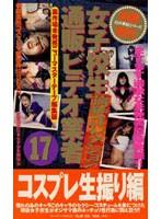 (83sub028)[SUB-028] 女子校生通販ビデオ業者17【摘発コレクション】 ダウンロード