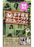 (秘)女子校生デートクラブ流出コレクション 5 ダウンロード