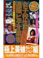 女子校生通販ビデオ業者19【摘発コレクション】 ダウンロード