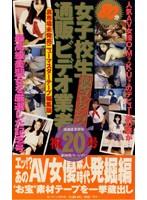 女子校生通販ビデオ業者20【摘発コレクション】