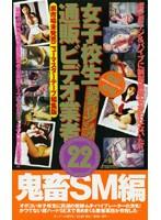 女子校生通販ビデオ業者22【摘発コレクション】 ダウンロード