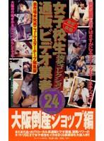 女子校生通販ビデオ業者24【摘発コレクション】 ダウンロード