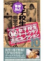 (秘)女子校生デートクラブ流出コレクション 10 ダウンロード