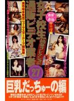 女子校生通販ビデオ業者27【摘発コレクション】 ダウンロード