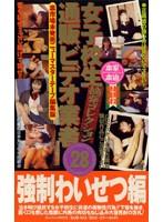 女子校生通販ビデオ業者28【摘発コレクション】 ダウンロード