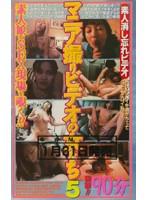 (83sub166)[SUB-166] 素人消し忘れビデオ マニア撮りビデオの女たち5 ダウンロード