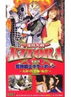 淫獣大戦KITORA 1 死神戦士キラーボーン ダウンロード