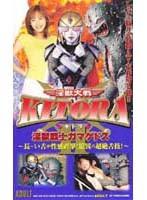 淫獣大戦KITORA 2 淫獣戦士ガマゲドス