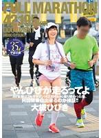 (84avop00264)[AVOP-264] やんひびが走るってよ AV女優はフルマラソン(42.195km)走り終わった後、何回騎乗位出来るのか検証!! ダウンロード