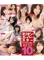 ミリオンスーパースター Hi-Quality BEST 10