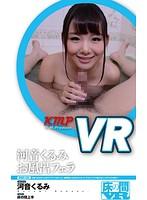 【VR】河音くるみ お風呂フェラ