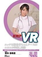 【VR】エッチな優希音ちゃんナースのエロエロ中出し回診 桜木優希音