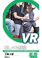 【VR】DMM限定 OLバス痴漢 小嶺心春 ダウンロード