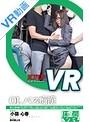 【VR】【DMM限定】OLバス痴漢 小嶺心春
