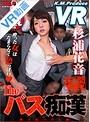 【VR】劇場型VR ザ!バス痴漢 酔っ払いOL編 杉浦花音