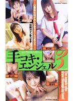 手コキ・エンジェル 3 ダウンロード