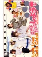 (84br12)[BR-012] ニャンニャンしよう! 猫耳娘大集合!! ダウンロード