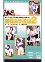 巨乳女子校生2