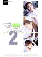 (84br23)[BR-023] ザ☆ナ〜ス! 2 ダウンロード