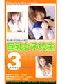巨乳女子校生 3