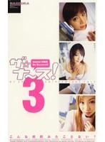 (84br33)[BR-033] ザ☆ナ〜ス! 3 ダウンロード
