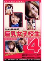 「巨乳女子校生 4」のパッケージ画像
