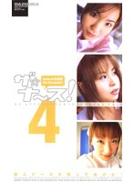 「ザ☆ナ〜ス! 4」のパッケージ画像