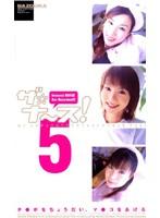 ザ☆ナ〜ス! 5 ダウンロード