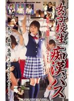 (84br63)[BR-063] 女子校生痴漢バス ダウンロード