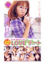 LOVE2デート ダウンロード