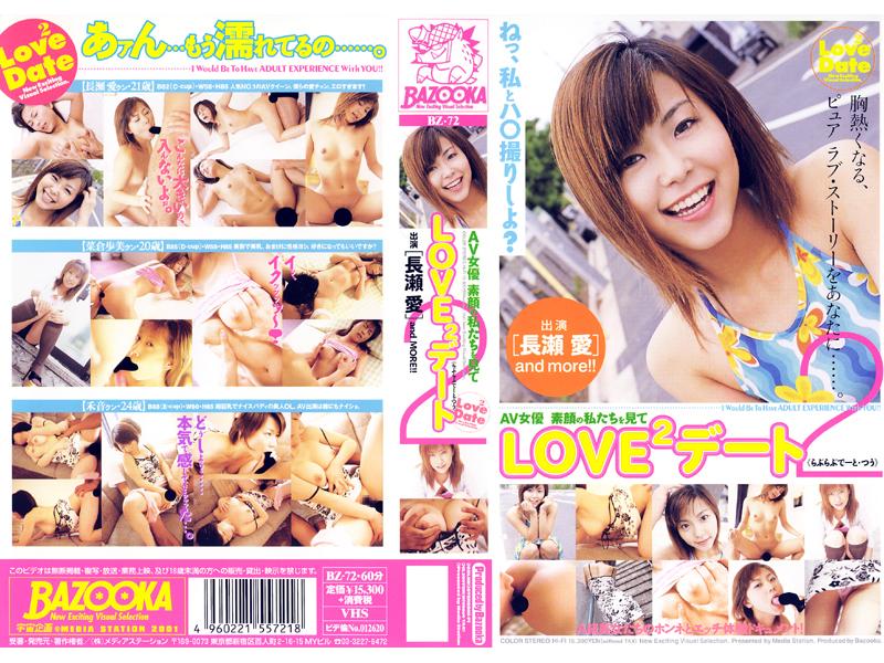LOVE2デート 2