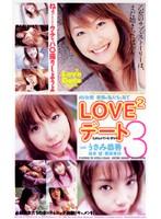 LOVE2デート 3