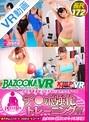 【VR】長尺VR エロすぎるセックスインストラクターのチ●ポ強化トレーニング!!倉多まお・紺野ひかる・天野美優