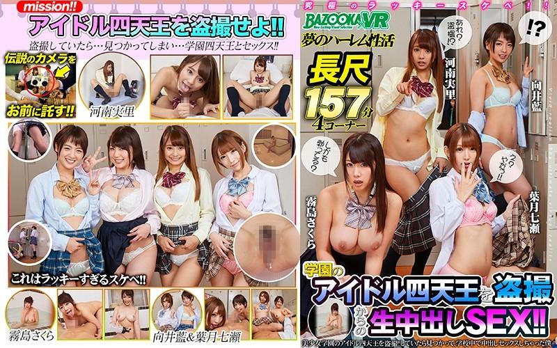 【エロVR】学校のアイドル級の美少女4人を盗撮→バレた代償に中出しセックス