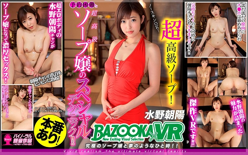 [BZVR-017] 【VR】 Northquin OK!Special Technique Of Super Luxury Soap Lady Who Is Hard To Book! ! Mizuno Asahi