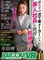 【VR】超大手一流下着メーカーに入社!美人社長に挨拶したら、即挿入!? 本田岬