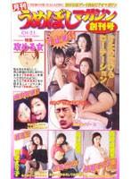 (84ch21)[CH-021] 月刊うめぼしマガジン創刊号 ダウンロード