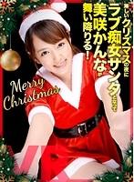 【VR】バイノーラル 淋しいクリスマスラブ痴女サンタとなって美咲かんなが舞い降りる! ダウンロード