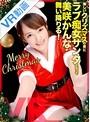【VR】バイノーラル 淋しいクリスマスラブ痴女サンタとなって美咲かんなが舞い降りる!