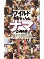 (84du97)[DU-097] ワイルド姉ちゃんはナマが好き! ダウンロード