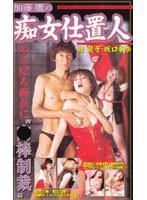 「加藤鷹の痴女仕置き人」のパッケージ画像