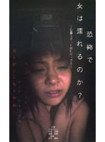 (84du111)[DU-111] 恐怖で女は濡れるのか? ダウンロード
