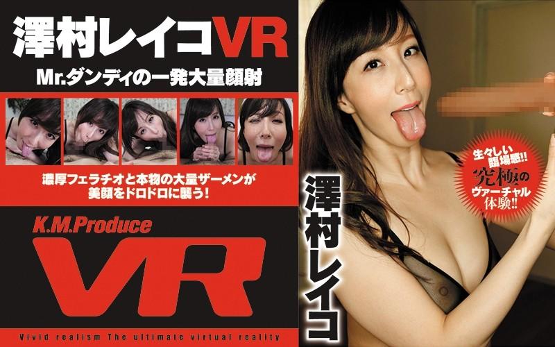 熟女、澤村レイコ(高坂保奈美、高坂ますみ)出演の主観無料動画像。【VR】Mr.ダンディの一発大量顔射 澤村レイコ