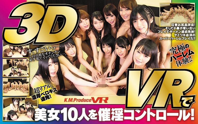 EXVR-041 [VR] [KMP 15th Anniversary Special Project] Ten Of The Dreams Co-star!Hypnotism Makes Me Cum Shot Tightly I Only Have A Dog ● Poharrem Special