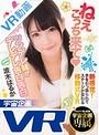 【VR】ねぇこっち来て(ハ...